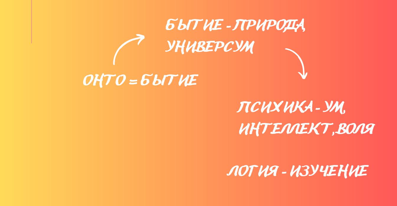 что такое онтопсихология